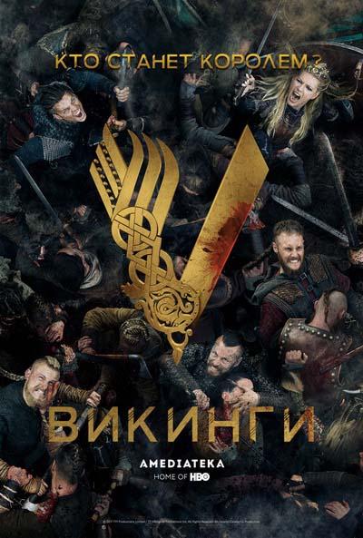 Викинги (2018) постер