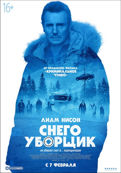 Снегоуборщик (2019) постер
