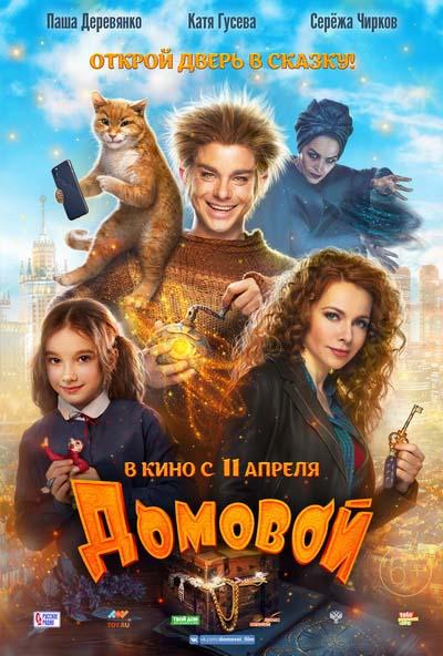 Домовой (2019) постер