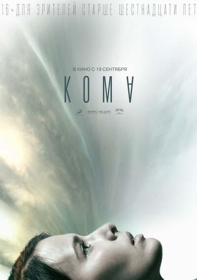 Кома (2020) постер