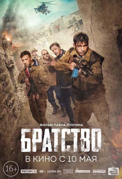 лучшие новые военные фильмы 2019 в рейтинге