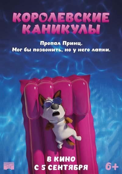 Королевские каникулы (2019) постер