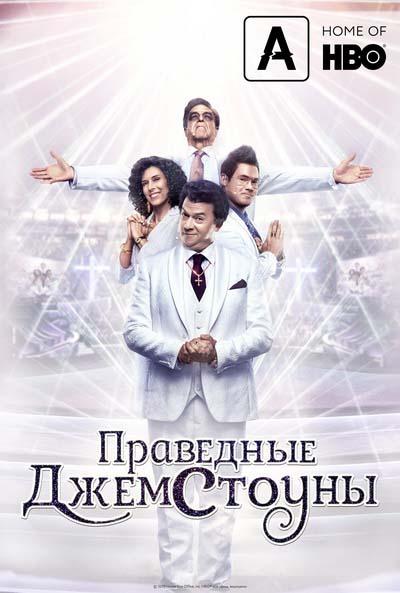 Праведные Джемстоуны (2019) постер