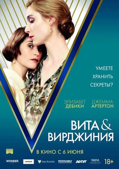 Вита и Вирджиния (2019) постер