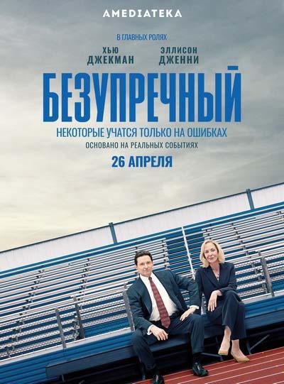 Безупречный (2020) постер
