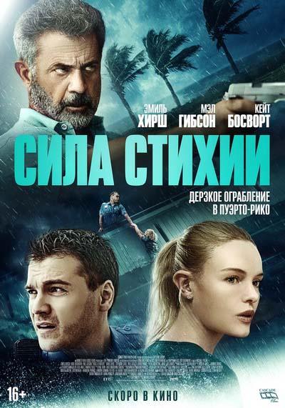 Сила стихии (2020) постер