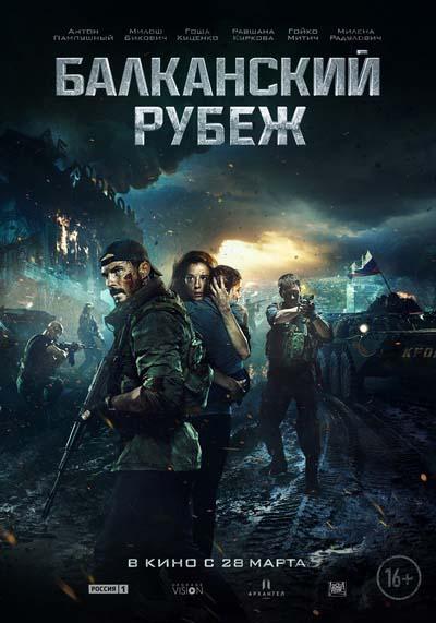 лучшие российские фильмы 2019 которые уже вышли в хорошем