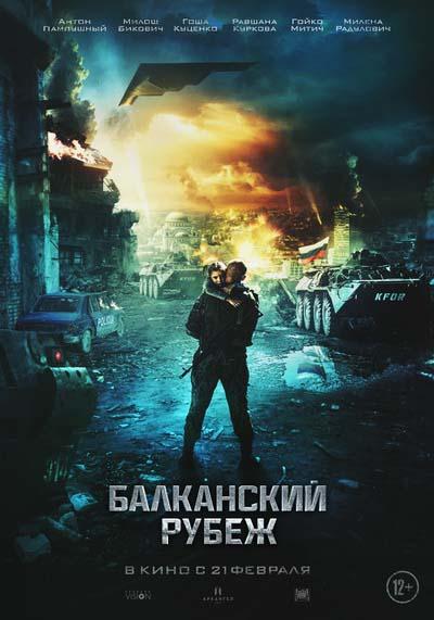 Балканский рубеж (2019) постер