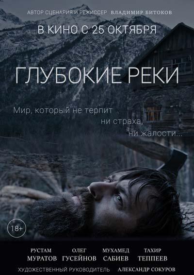 Глубокие реки (2018) постер