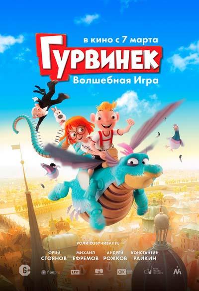 Гурвинек. Волшебная игра (2019) постер