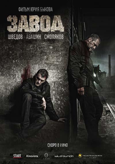 Завод (2019) постер
