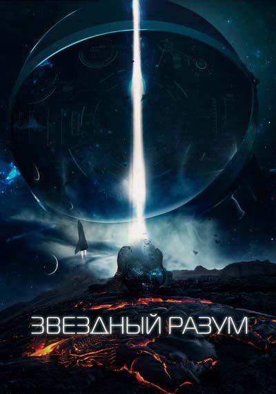 Звёздный разум (2020) постер