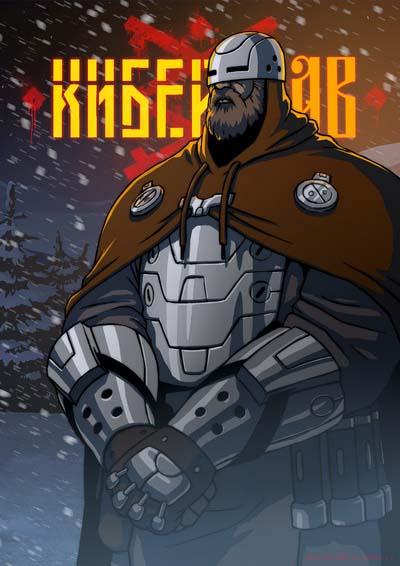 Киберслав (2019) постер