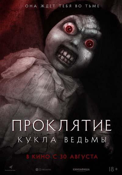Проклятие: Кукла ведьмы (2018) постер