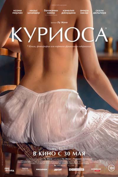 Куриоса (2019) постер
