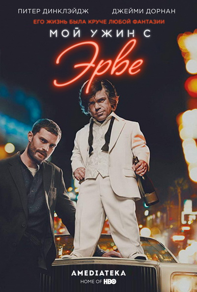 Мой ужин с Эрве (2018) постер