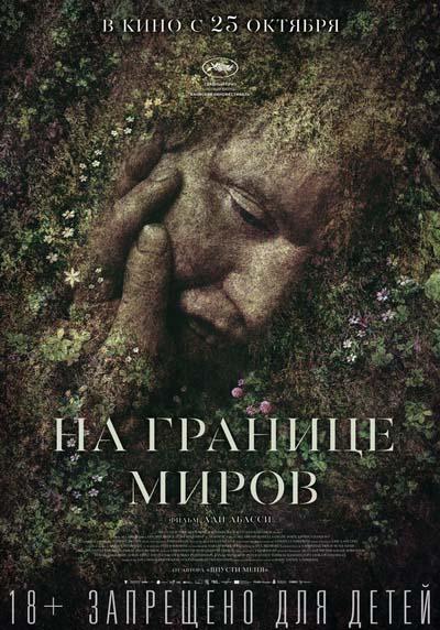 На границе миров (2018) постер