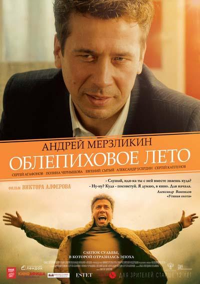 Облепиховое лето (2018) постер