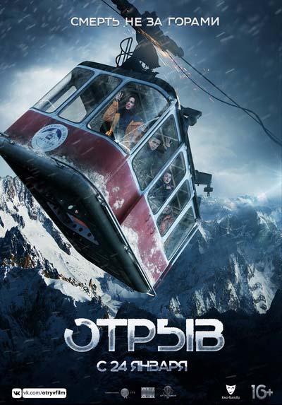 Отрыв (2019) постер