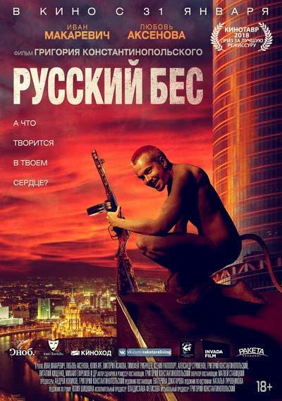 Русский Бес (2019) постер