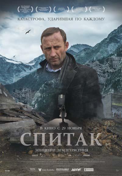 Спитак (2018) постер