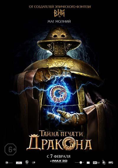 Тайна печати дракона (2019) постер