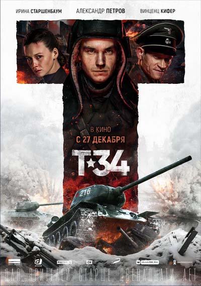 Т-34 (2019) постер