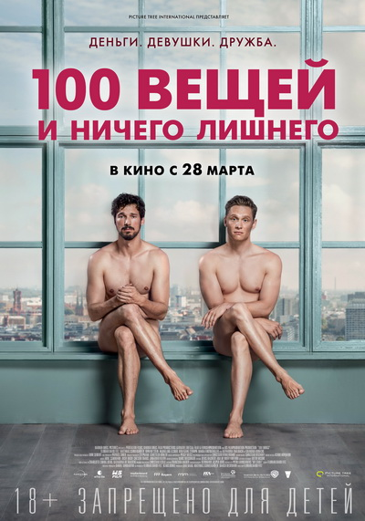 100 вещей и ничего лишнего (2019) постер