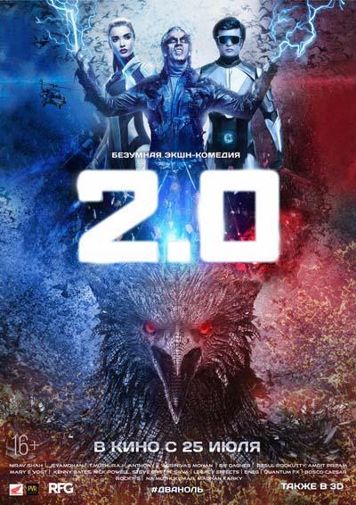2.0 (2019) постер