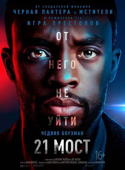 21 мост (2019) постер