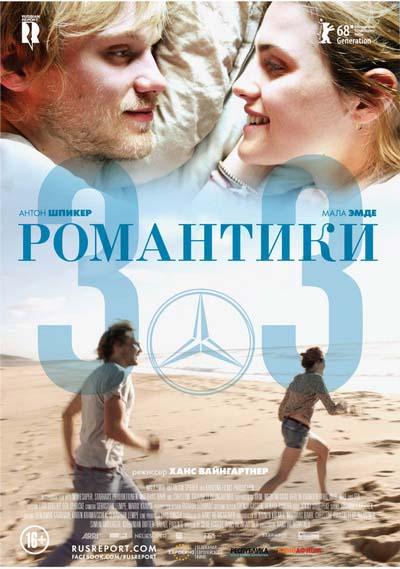 Романтики «303» (2018) постер