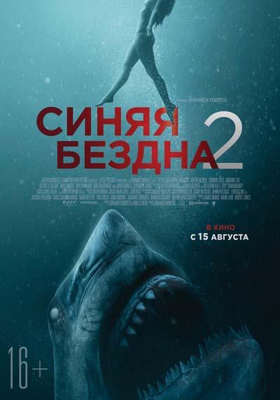 Синяя бездна 2 (2019) постер