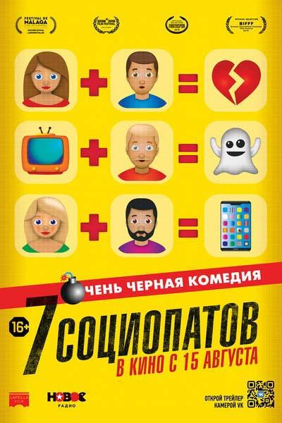 7 социопатов (2019) постер