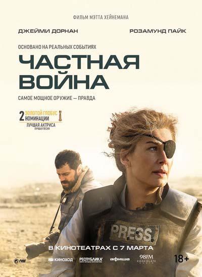 Частная война (2019) постер