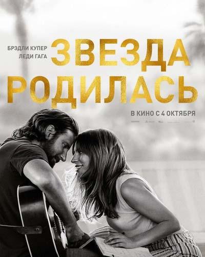 Звезда родилась (2018) постер