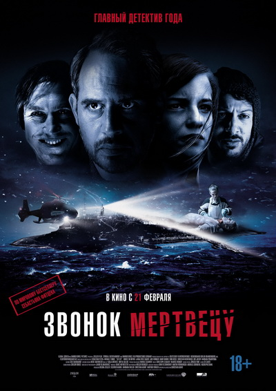 Звонок мертвецу (2019) постер