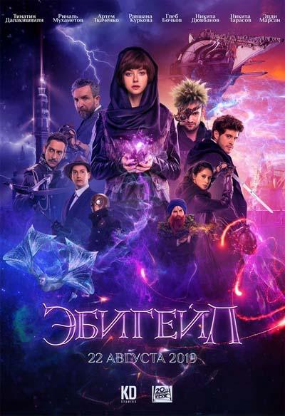 Эбигейл (2019) постер