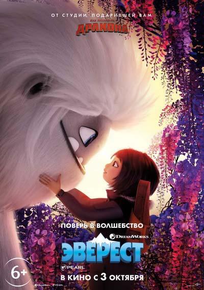 Эверест (2019) постер