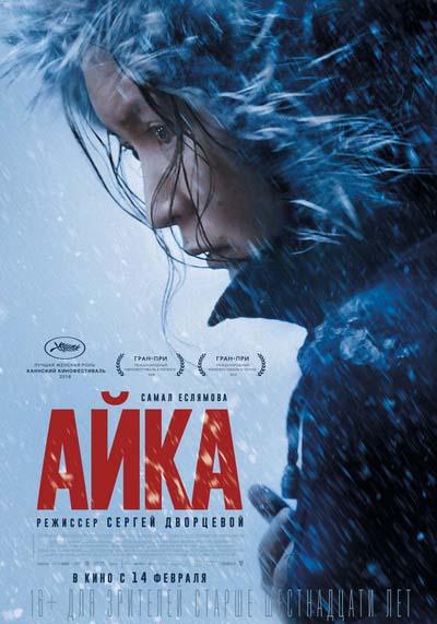 Айка (2019) постер