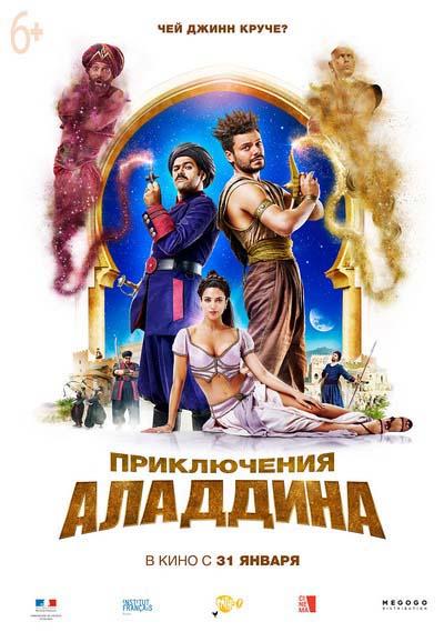 Приключения Аладдина (2019) постер