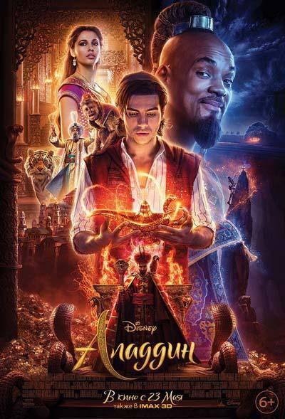 Аладдин (2019) постер