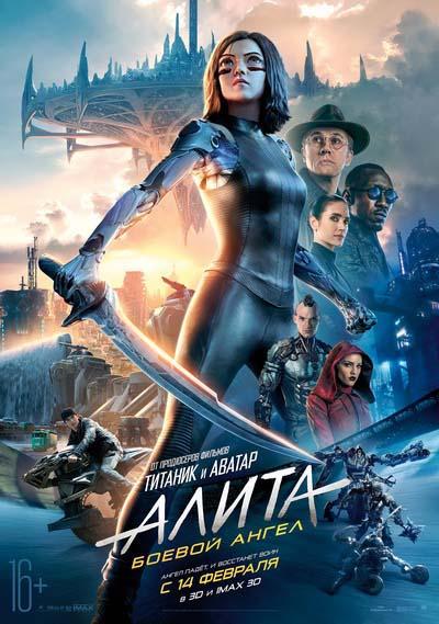 Алита: Боевой ангел (2019) постер