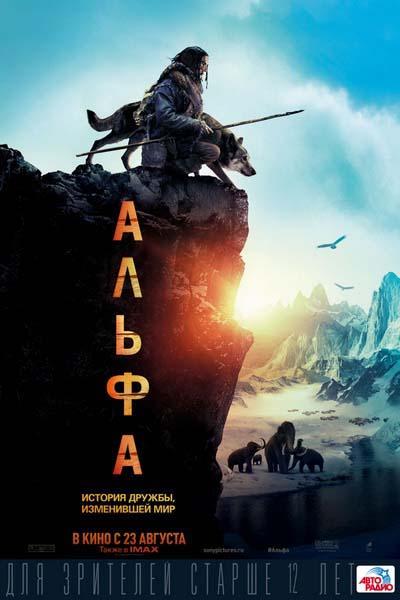 Альфа (2018) постер