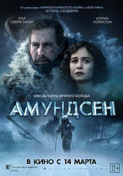 Амундсен (2019) постер