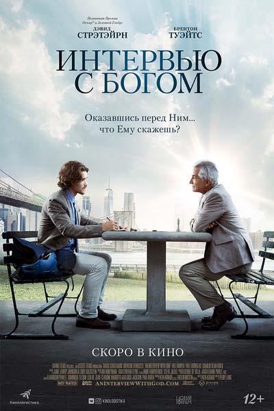 Интервью с Богом (2019) постер