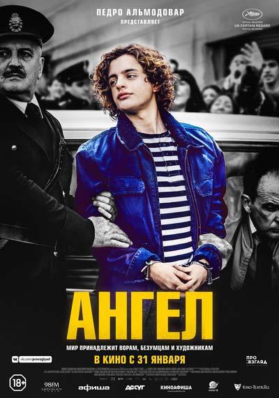 Ангел (2019) постер