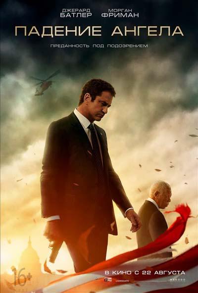 Падение ангела (2019) постер