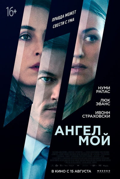 Ангел мой (2019) постер