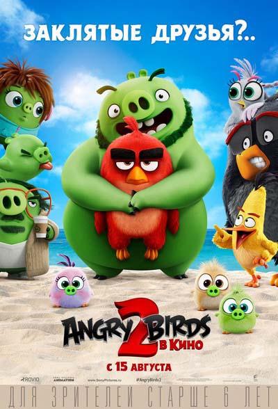 Angry Birds в кино 2 (2019) постер