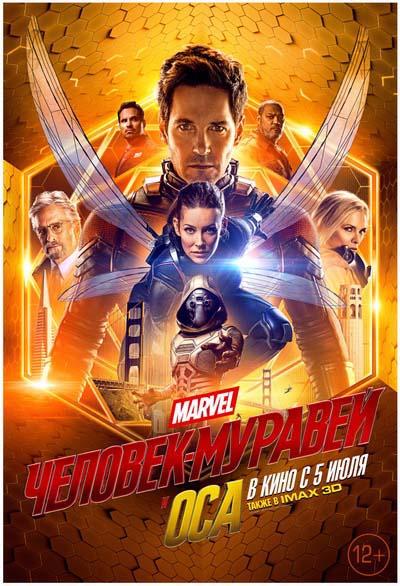 Человек-муравей и Оса (2018) постер